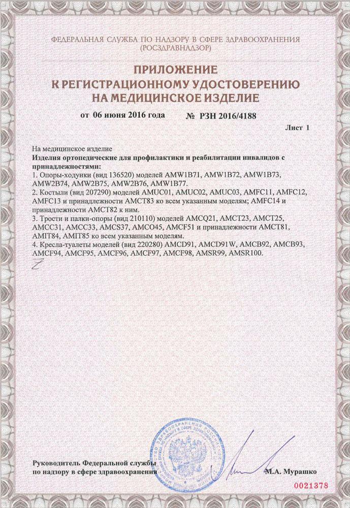 Регистрационное-удостоверение-на-ортопедию-№-РЗН-2016-_4188-от-06.06