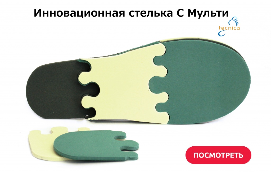 Стелька Tecnica S_1 копия.jpg
